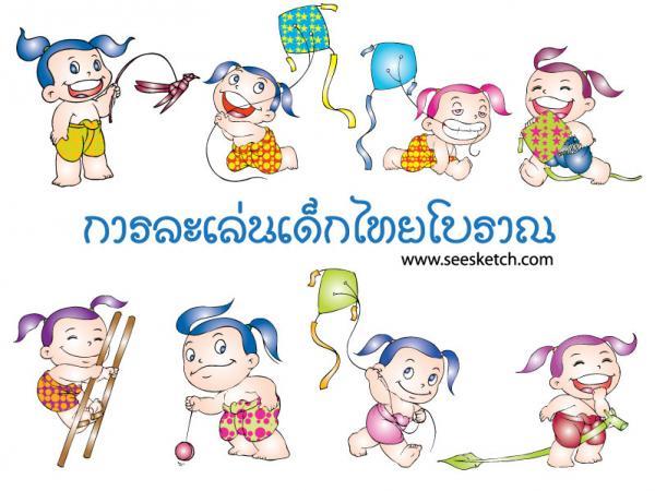 การละเล่นเด็กไทยโบราณ