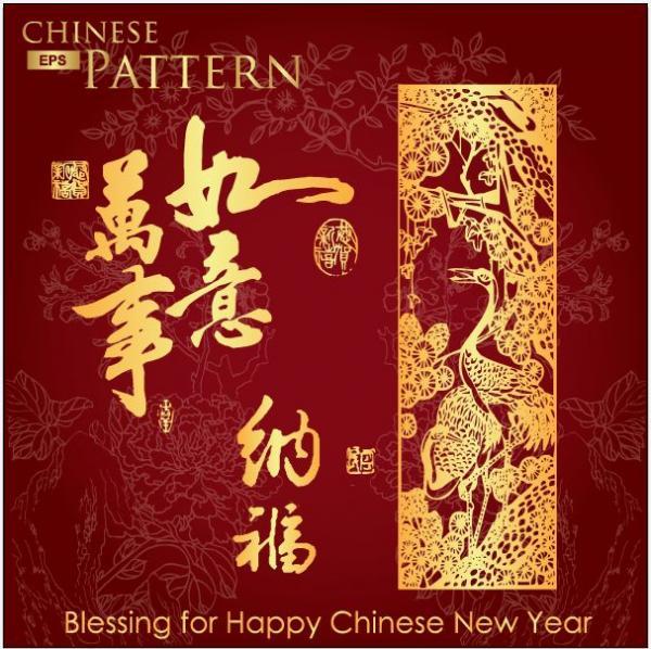 เทศกาลวันตรุษจีน