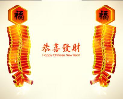 สวัสดีวันตรุษจีน