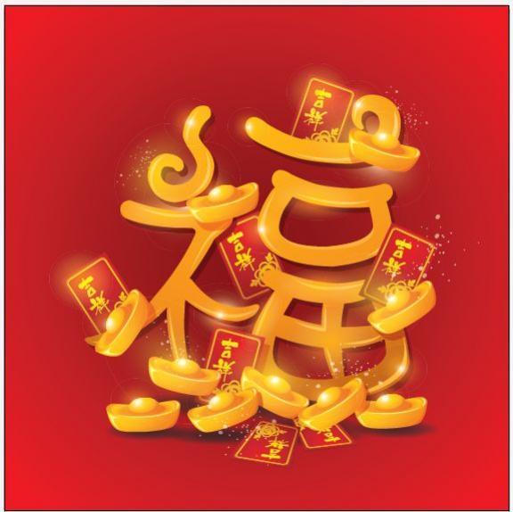 อวยพรตรุษจีน